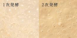1次発酵/2次発酵