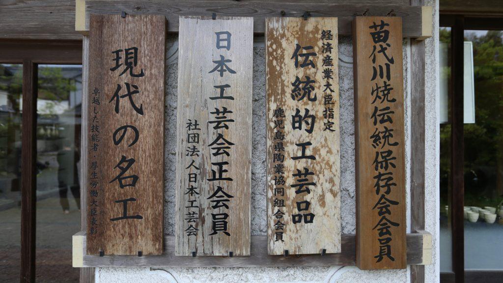 荒木陶窯の玄関口