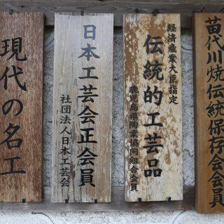薩摩焼・苗代川焼窯元<br />荒木陶窯15代代表 荒木 秀樹