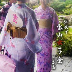 """第9回〝浴衣で宝山女子会in広島"""" 開催のご案内です♪"""