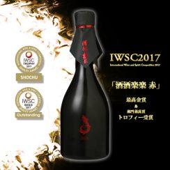 酒酒楽楽 赤 IWSC2017 最高金賞&部門最高賞W受賞