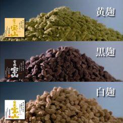 3種類の麹