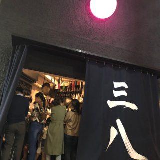 STANDING BAR 三八 中田 一
